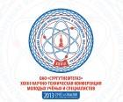 XXXIII научно-техническая конференция молодых учёных и специалистов ОАО «Сургутнефтегаз»