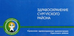 Здравоохранение Сургутского района: 12 открыток