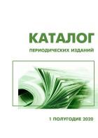 Каталог периодических изданий. 1-ое полугодие 2020 года
