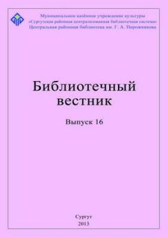 Библиотечный вестник. Вып. 16
