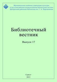 Библиотечный вестник. Вып. 17