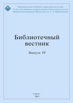 Библиотечный вестник. Вып. 19