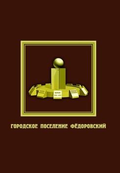 Сургутский район в калейдоскопе времени: Городское поселение Фёдоровский