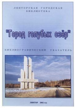 Город голубых озер