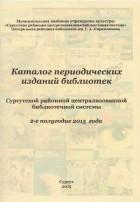 Сводный каталог периодических изданий. 2-ое полугодие 2015 года