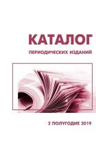 Каталог периодических изданий. 2-ое полугодие 2019 года