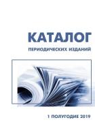 Каталог периодических изданий. 1-ое полугодие 2019 года