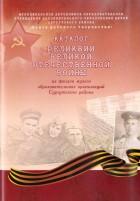 Реликвии Великой Отечественной войны