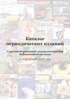 Каталог  периодических изданий 2-е полугодие 2018 года