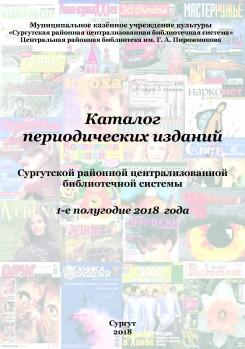 Каталог  периодических изданий 1-е полугодие 2018 года