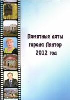 Памятные даты города Лянтор. 2012 год
