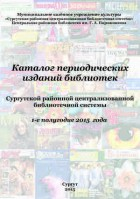 Сводный каталог периодических изданий. 1-ое полугодие 2015 года