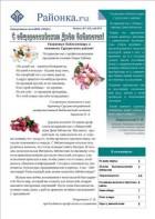 Районка.RU №1 (12), май 2013