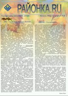Районка.RU №3 (15), октябрь 2014