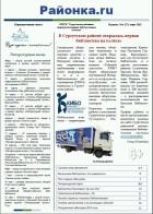 Районка.RU №1 (17), март 2015