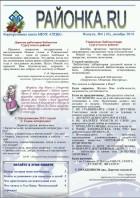 Районка.RU №4 (16), декабрь 2014