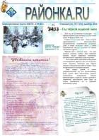 Районка.RU № 2 (11), декабрь 2012
