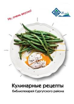 Кулинарные рецепты библиотекарей Сургутского района
