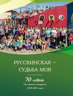 Русскинская - судьба моя: 70-летию Русскинской посвящается