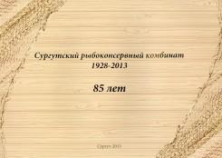 Сургутский рыбоконсервный комбинат 1928-2013. Уланова Р.