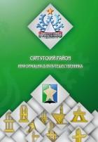 Сургутский район: информация для путешественника
