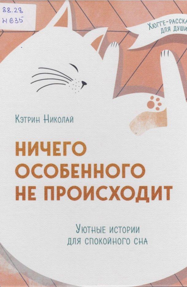 Николай Кэтрин «Ничего особенного не происходит. Уютные истории для спокойного сна». 16+