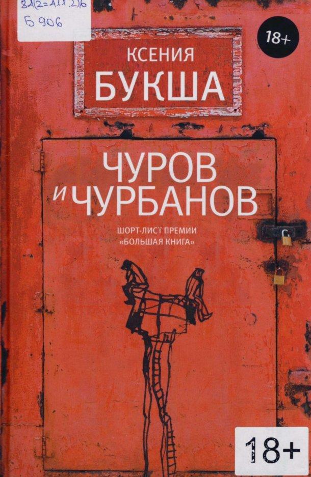 Букша Ксения «Чуров и Чурбанов». 18+