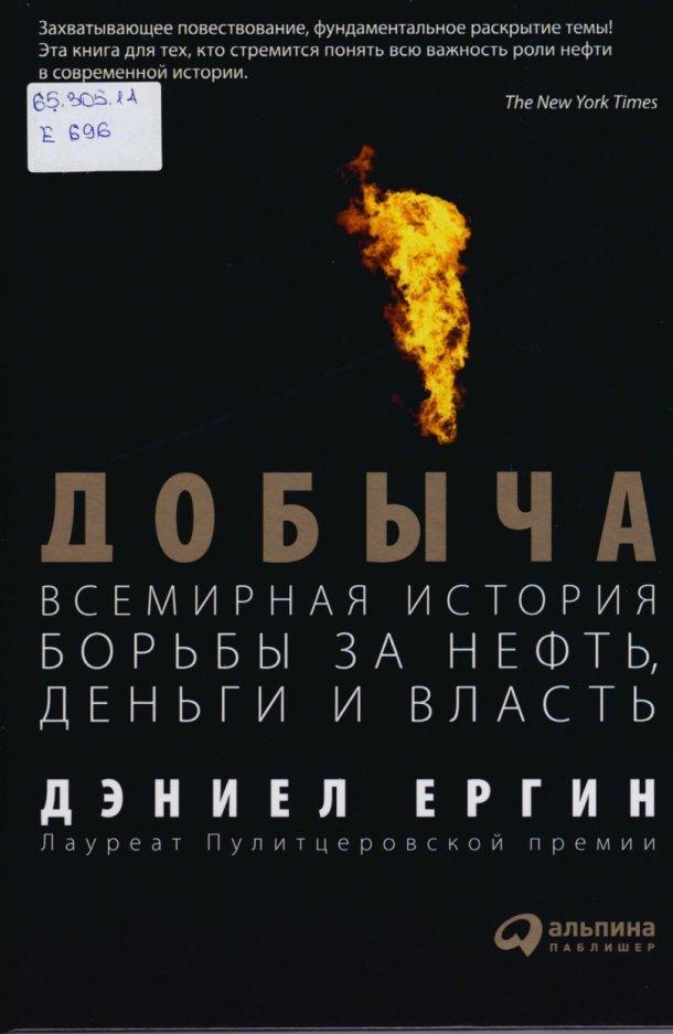 Ергин Дэниел «Добыча. Всемирная история борьбы за нефть, деньги и власть». 12+