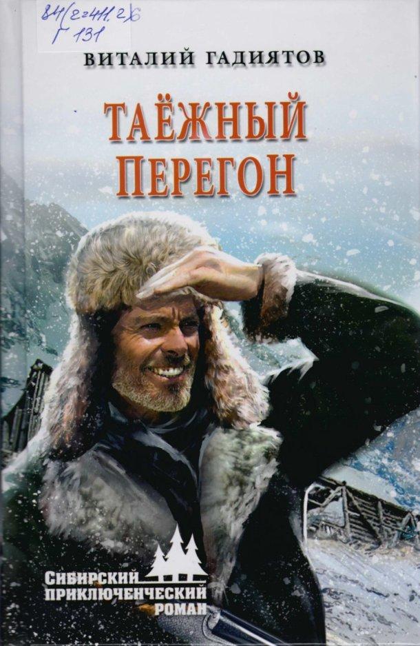 Гадиятов Виталий «Таёжный перегон». 12+